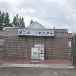 旭スポーツセンター(周辺)