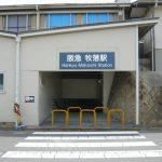 阪急箕面線牧落駅(周辺)