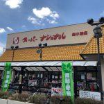 スーパーナショナル森小路店(周辺)